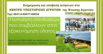 Ένωση Αγρινίου: Χρηματοδότηση μέχρι 200.000 ευρώ για επενδύσεις εξοικονόμησης νερού