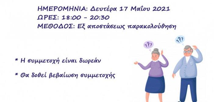 Ναύπακτος: Διαδικτυακή ημερίδα για την άνοια και τη νόσο Alzheimer