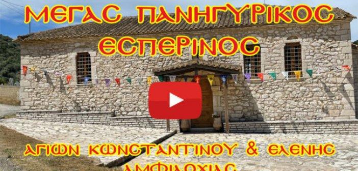 Ζωντανά ο πανηγυρικός εσπερινός στο εξωκλήσι των Αγίων Κωνσταντίνου & Ελένης Αμφιλοχίας