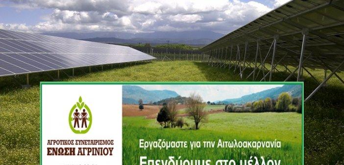 """Ξεπέρασε κάθε προσδοκία η συμμετοχή στα νέα ενεργειακά έργα – Το """"ευχαριστώ"""" της Ένωσης Αγρινίου"""