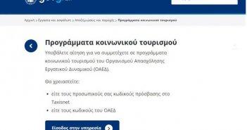 Κοινωνικός Τουρισμός: Αρχές Ιουνίου το νέο πρόγραμμα – Οι προϋποθέσεις συμμετοχής