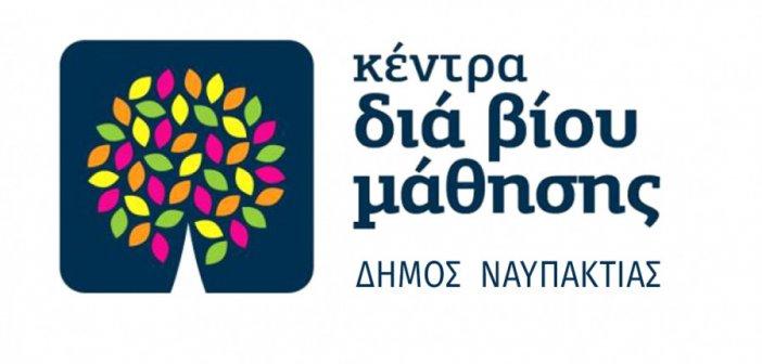 Ναύπακτος: Πρόσκληση για τα νέα τμήματα του Κέντρου Διά Βίου Μάθησης