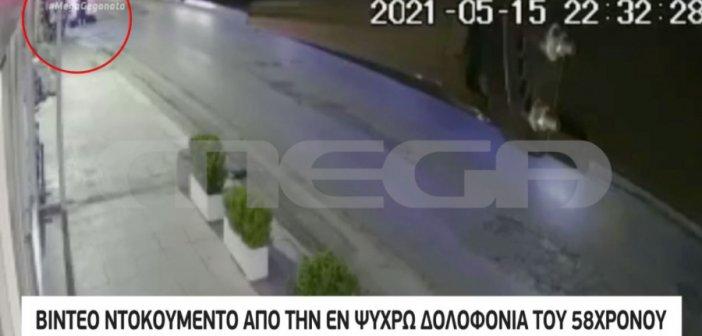Μεταμόρφωση: Νέο βίντεο ντοκουμέντο από τη δολοφονία του 58χρονου πυγμάχου