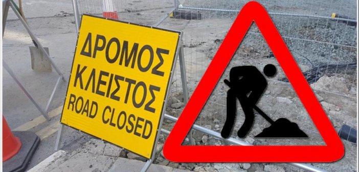 Αγρίνιο: Διακοπή κυκλοφορίας το Σάββατο σε Σκαλτσοδήμου και Αντωνοπούλου