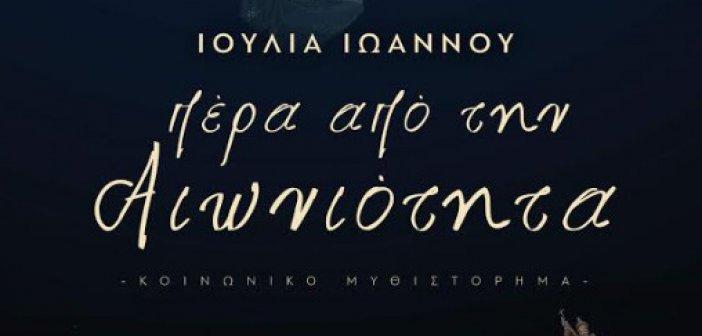Κυκλοφόρησε το νέο βιβλίο της Ιουλίας Ιωάννου με τίτλο: «Πέρα από την αιωνιότητα»