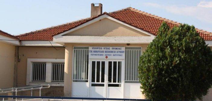 Ερώτηση του ΚΚΕ για την επικίνδυνη κατάσταση που έχει διαμορφωθεί με τις ελλείψεις στο Κ.Υ. Κατούνας