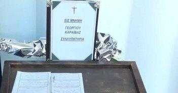 Γιώργος Καραϊβάζ: Ράγισαν καρδιές στο μνημόσυνο για τις 40 μέρες από την δολοφονία του (video)