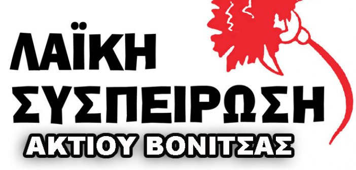 H Λαϊκή Συσπείρωση του δήμου Ακτίου – Βόνιτσας για τα μέτρα αντιπυρικής προστασίας