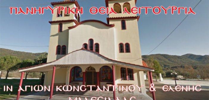 Αγίου Κωνσταντίνου & Ελένης: Ζωντανά από την Μαλεσιάδα η Πανηγυρική Θεία Λειτουργία
