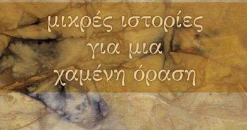 Δη.Πε.Θε. Αγρινίου: Προχώρησε στην έκδοσή της συλλογής «Μικρές ιστορίες για μια χαμένη όραση» του Θ. Μανιφάβα