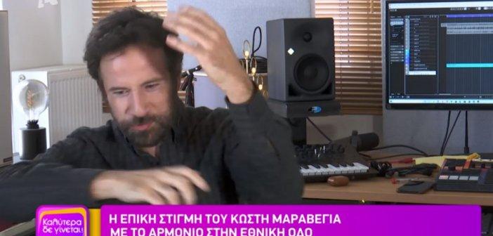 Κωστή Μαραβέγιας: Στην… Εθνική Οδό από εν κινήσει αυτοκίνητο το πρώτο του αρμόνιο ! (video)