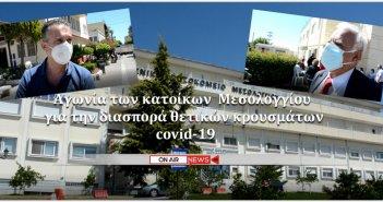 Αγωνία των κατοίκων Μεσολογγίου για την αύξηση κρουσμάτων covid-19 (VIDEO)
