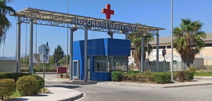 Νοσοκομείο Αγρινίου: Οδηγίες για τη διαδικασία στις νέες εμβολιαστικές γραμμές