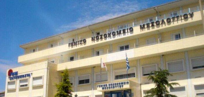 Νοσοκομείο Μεσολογγίου: Διαγωνισμός για προμήθεια ιατροτεχνολογικού εξοπλισμού