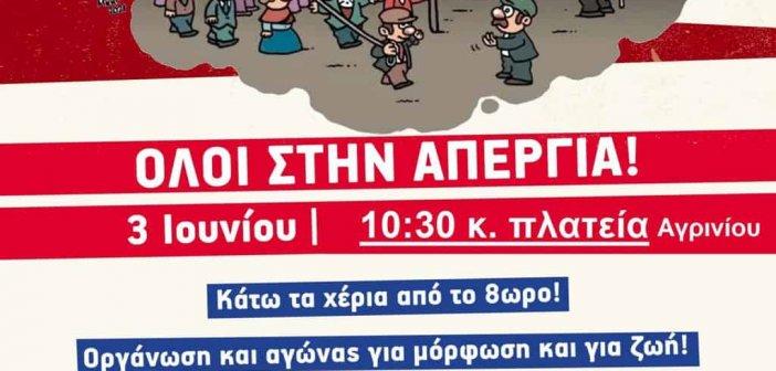 ΠΑΜΕ Εκπαιδευτικών Αιτωλοακαρνανίας: Κάλεσμα για συμμετοχή στην απεργία την Πέμπτη 3 Ιουνίου