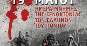 Ν.Ταφιάδης: Ποντιακή Ιστορία -Ποντιακή Γενοκτονία