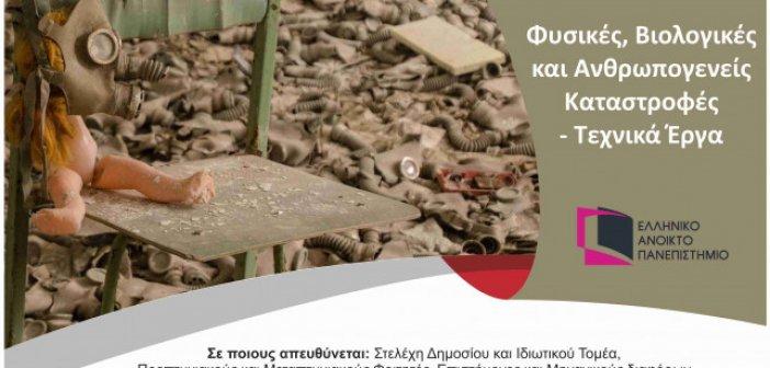 """ΕΑΠ: e-learning Θερινό Σχολείο με θέμα """"Φυσικές και ανθρωπογενείς καταστροφές και τεχνικά έργα"""""""