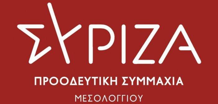 """ΣΥΡΙΖΑ Μεσολογγίου: """"Η κυβέρνηση Μητσοτάκη βάζει ταφόπλακα στις Σχολές του Μεσολογγίου και της Αιτωλοακαρνανίας"""""""