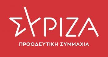 """ΣΥΡΙΖΑ Αιτωλοακαρνανίας: """"Έγκλημα"""" σχεδιασμένο από Κυβέρνηση και Πανεπιστήμιο σε βάρος της Τριτοβάθμιας στο νομό"""