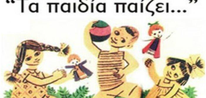 """Αγρίνιο: Εργαστήριο για το παραδοσιακό παιχνίδι από το Κέντρο """"Οδυσσέας- Ο.ΚΑ.ΝΑ."""