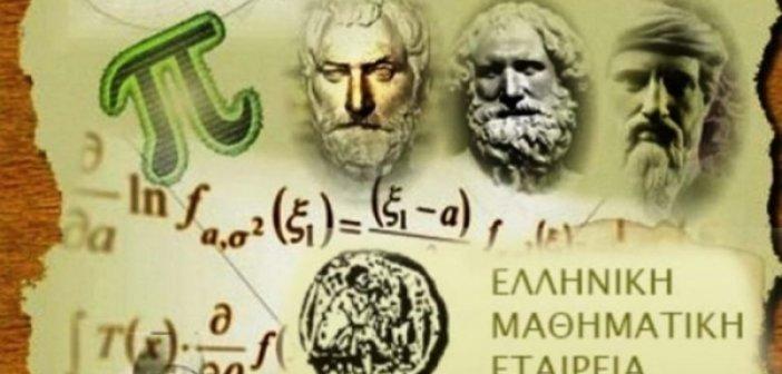 """Μαθηματική Εταιρεία: Συγχαίρει τους μαθητές που διακρίθηκαν στο διαγωνισμό """"Ο Θαλής"""""""