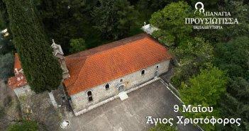 """Άγιος Χριστόφορος, ένα αφιέρωμα των Εκπαιδευτηρίων Παναγία Προυσιώτισσα"""""""