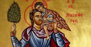 Άγιος Χριστόφορος ο Μεγαλομάρτυρας – Μεγάλη η γιορτή του Πολιούχου μας