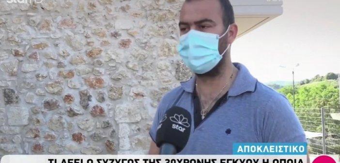 «Δεν είχε αίματα, αλλά ήταν μελανιασμένη» – Συγκλονίζει ο σύζυγος της 30χρονης εγκύου που πέθανε από πνευμονική εμβολή