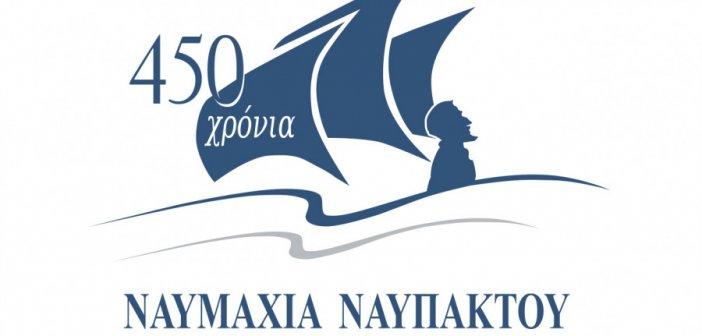 «Ναυμαχία Ναυπάκτου»: 450 χρόνια Παρουσιάστηκε το Επετειακό Λογότυπο του Δήμου Ναυπακτίας