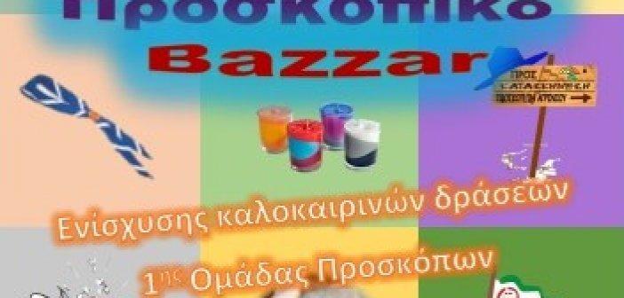 Αγρίνιο: Bazaar από τους Προσκόπους