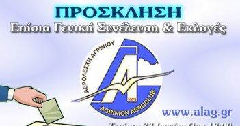 Ετήσια Τακτική Γενική Συνέλευση και εκλογές για την Αερολέσχη Αγρινίου