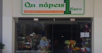 """Spain Shops"" στο Αγρίνιο: Ζητούνται πωλήτριες με πλήρες ωράριο και μισθό"