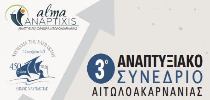 """Ο """"Οικονομικός Ταχυδρόμος"""" για το «3ο Αναπτυξιακό Συνέδριο Αιτωλοακαρνανίας»"""