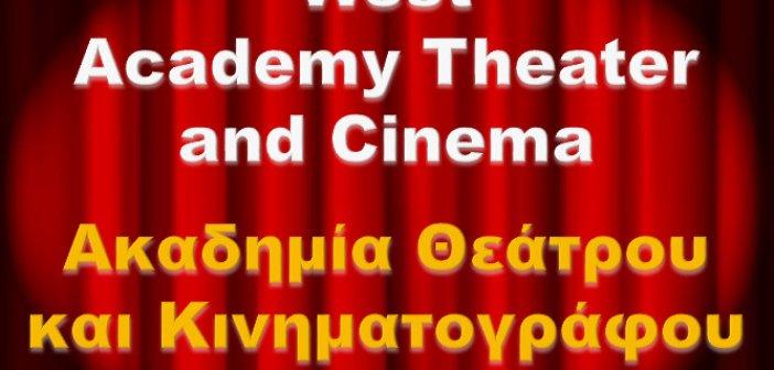 Ανοιχτή επιστολή για τη δημιουργία ακαδημίας θεάτρου και κινηματογράφου στο Αγρίνιο