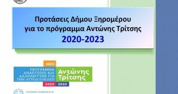 """Δήμος Ξηρομέρου: 10 προτάσεις ύψους 11 εκατ. ευρώ για ένταξη στο """"Αντώνης Τρίτσης"""""""