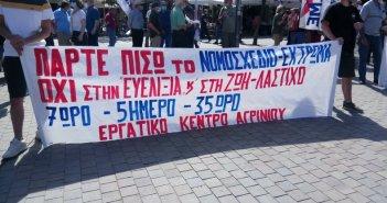 """Εργατικό Κέντρο Αγρινίου: """"Η επίθεση της κυβέρνησης στην εργατική τάξη θα ενταθεί"""""""
