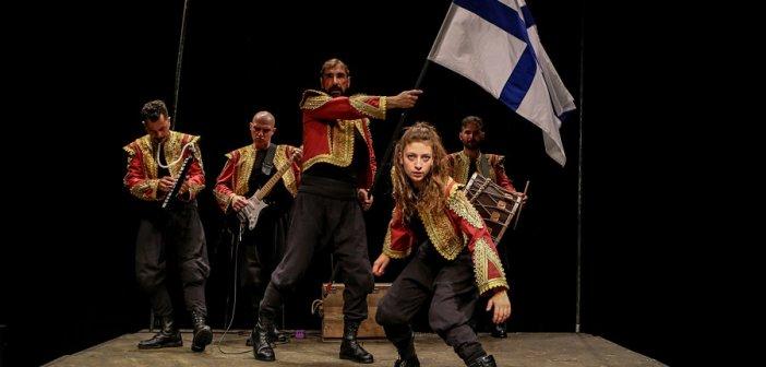 Η παράσταση «Ελευθερία, ο Ύμνος των Ελλήνων» αύριο στο Θεατράκι Μεσολογγίου