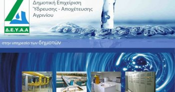 ΔΕΥΑΑ: Μη σπαταλάτε άσκοπα το πόσιμο νερό