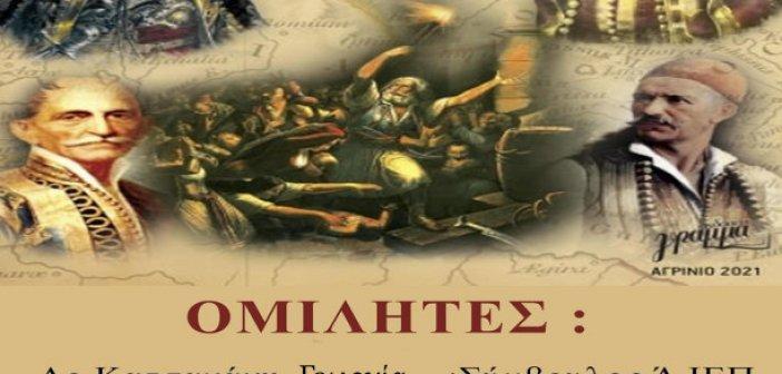 """Παρουσιάζεται ο συλλογικός τόμος """"Η επανάσταση του 1821 στο χώρο της Δυτικής Ελλάδας"""""""