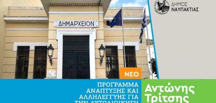 Δήμος Ναυπακτίας: Προτάσεις έργων ύψους 17 εκ. ευρώ