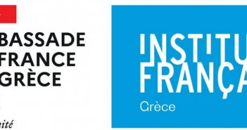 Δύο εκθέσεις από το Γαλλικό Ινστιτούτο και την ΠΔΕ