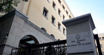 Ὁ Μητροπολίτης Ναυπάκτου γιά τήν ἐπίθεση στό Συνοδικό Δικαστήριο