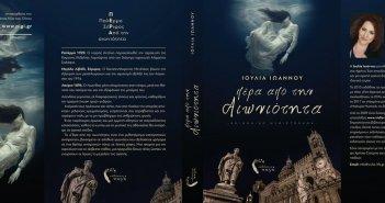 """Αγρίνιο: Παρουσιάζεται το νέο βιβλίο της Ιουλίας Ιωάννου """"Πέρα από την αιωνιότητα"""""""