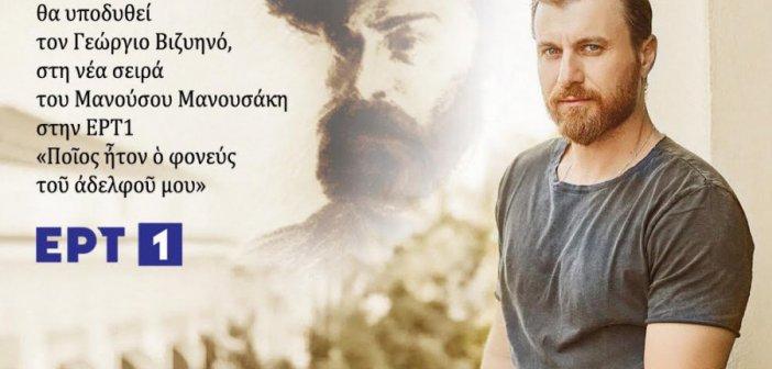 """Ο Σόλων Τσούνης από το Αγρίνιο ως """"Γεώργιος Βιζυηνός"""" στη νέα σειρά της ΕΡΤ"""