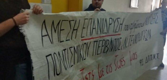 Φοιτητές ΔΠΠΝΤ: Συγκέντρωση και πορεία για την επανίδρυση του Τμήματος