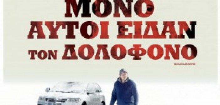 """""""Μόνο αυτοί είδαν το Δολοφόνο"""", στο Δημοτικό Κινηματογράφο """"Ελληνίς"""""""