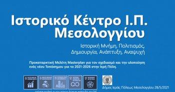 Μεσολόγγι: Συμμετοχή των δημοτών στην διαβούλευση για την ανάπλαση ιστορικών χώρων