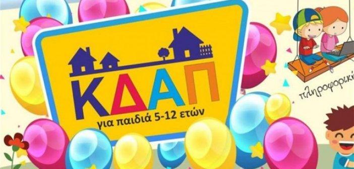Την άμεση άρση της αναστολής λειτουργίας των ΚΔΑΠ ζητά η Πανελλήνια Ένωση Ιδιοκτητών των Κέντρων
