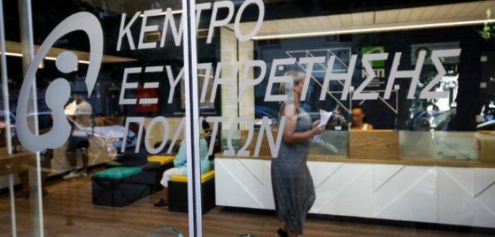 Kαταργήθηκαν 68 υπηρεσίες του ΕΦΚΑ από τα ΚΕΠ