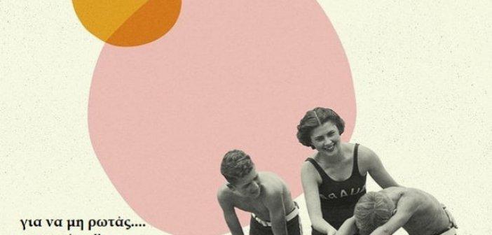Ν.Ο. Μεσολογγίου: Ακαδημία κολύμβησης για παιδιά που δεν ξέρουν μπάνιο